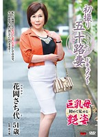 The First Time On Camera For This Married Woman In Her 50's Sachiyo Hanaoka 下載
