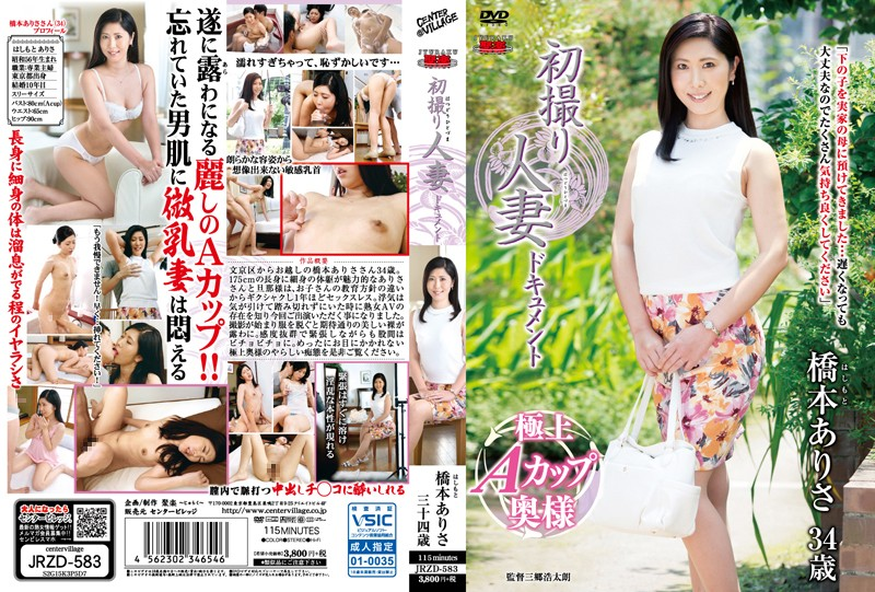 A Married Woman's First Shoot Arisa Hashimoto