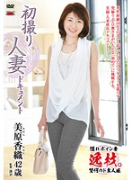 Married Woman's First Time Fucking On Camera: A Documentary Kaori Mihara Download