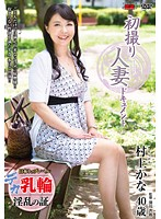 Married Woman's First Time Fucking On Camera: A Documentary Kana Murakami Download