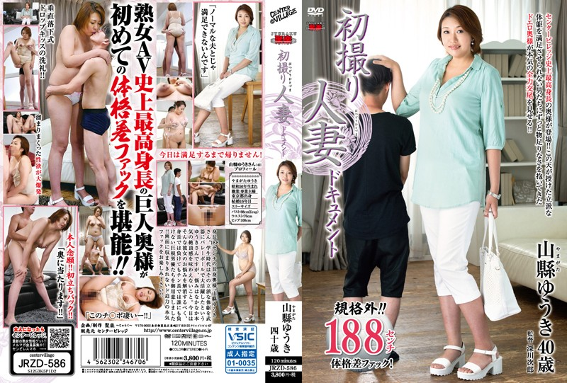 JRZD-586 Javdoe First Time Shots Of A Married Woman: A Documentary Yuki Yamagata