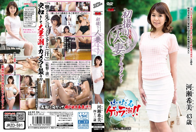 First Time Shots Married Woman Documentary Nozomi Kawase