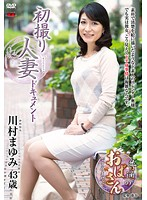 Documenting A Married Woman's First Porn Shoot. Mayumi Kawamura Download