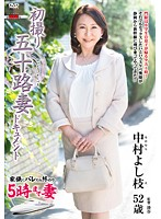 In Her 50's and Shooting for the First Time Yoshie Nakamura Download