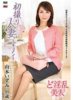 First Time Filming My Affair Izumi Yamamoto Download