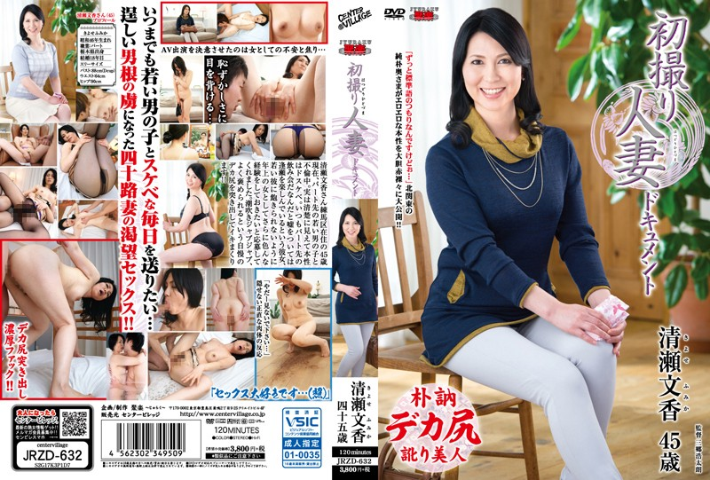 My First Time Filming My Affair Fumika Kiyose