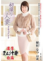 Documentary Of First Time Shots With A Married Woman Natsu Uemura Download