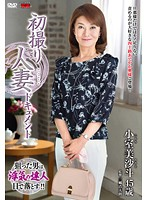 First Time Shots A Married Woman Documentary Misato Komuro Download