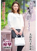 A Married Woman's First Porn Shoot Documentary: Mitsuki Oshima Download