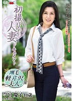 First Time Filming My Affair Keiko Imamiya Download