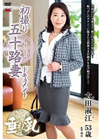 First Time On Camera In Her 50s: A Documentary Yoshie Ota Download