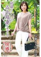 A Married Woman In Her Fifties Makes Her Porn Debut (Midori Katase) Download