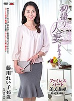 First Time Filming My Affair. Reiko Fujikawa. Download
