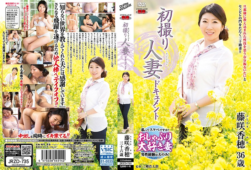 JRZD-735 First Time Filming My Affair. Kaho Fujisaki