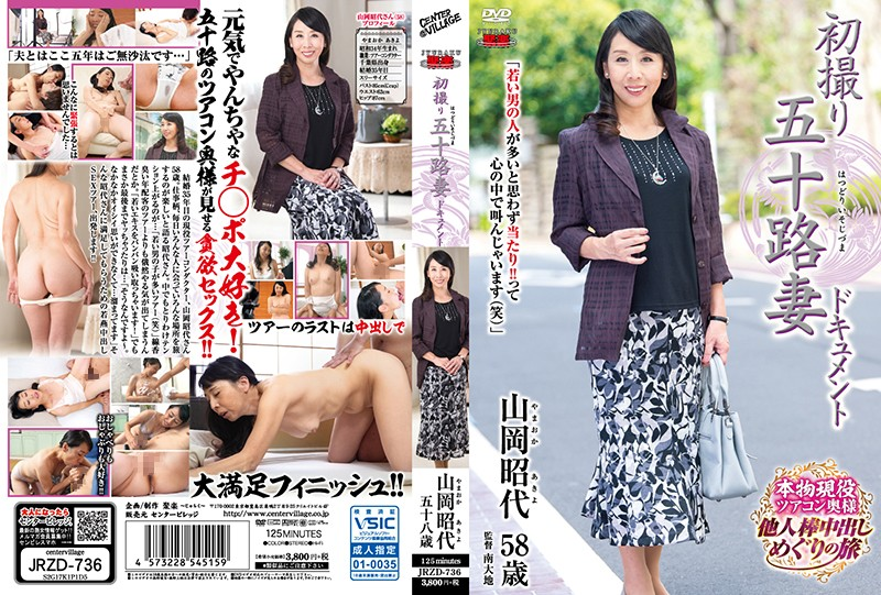 JRZD-736 jav porn Entering The Biz at 50! Akiyo Yamaoka