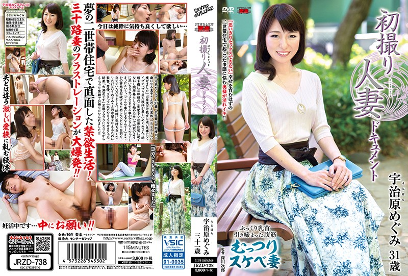 JRZD-738 First Time Filming My Affair Megumi Ujihara