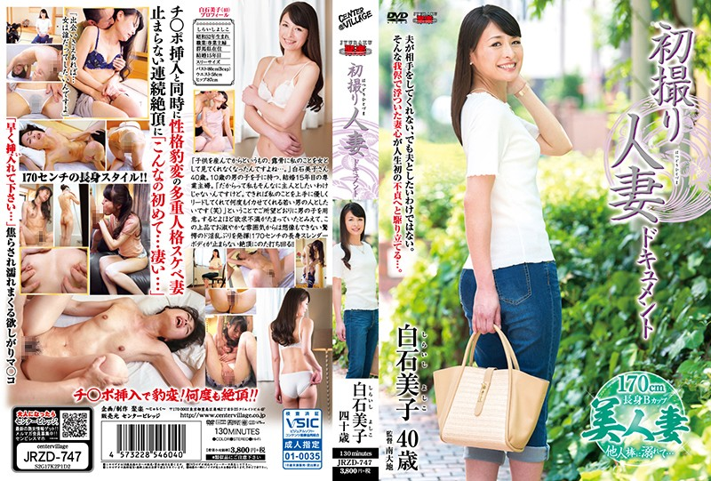 Jrzd-747 First Shot Married Document Document Shiraishi Meiko