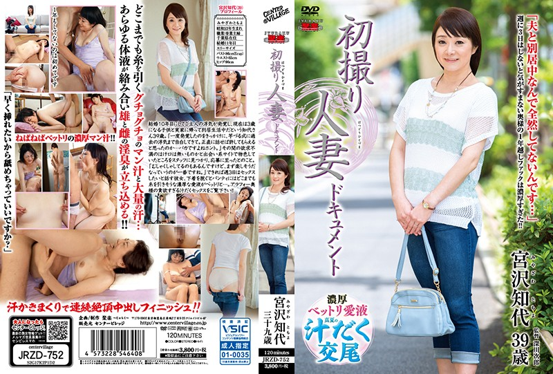 First Time Filming My Affair Tomoyo Miyazawa