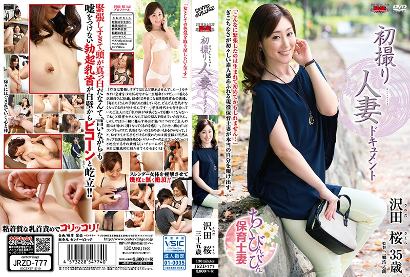 First Time Filming My Affair Sakura Sawada