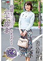 First Time Filming in Her 60s Hidemi Sugimoto Download