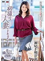 First Time Filming My Affair Chiaki Kamio Download