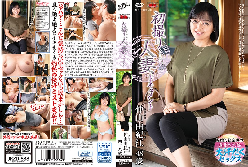 JRZD-838 A Married Woman's First Porn Shoot. Yukie Nakayama