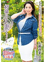 A Married Woman's First Porn Shoot. Sana Nanase Download
