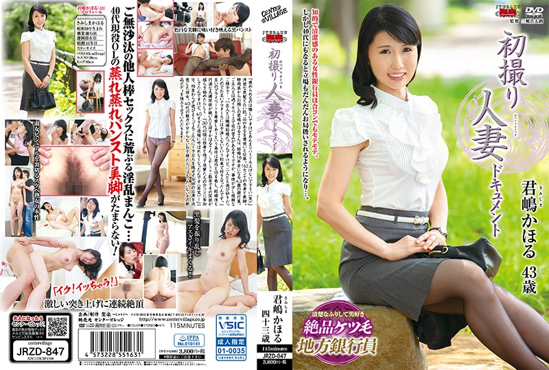 JRZD-847 First Time Filming My Affair Kahoru Kimishima