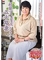 Entering The Biz At 50! Yoko Sanada Download