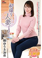 [JRZD-945] First Time Filming My Affair, Yuki Yanagi