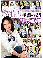 First Time Shots Yearbook vol. 25 Download