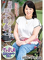 50-Something Wife Izumi Tabuchi's Debut Document Download
