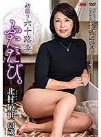 A 60 Year Old Wife In Her First Time Shots, Once Again Toshiyo Kitamura Download