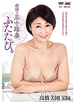 First Time in Her 50s, Wife, Again. Misono Takahashi Download