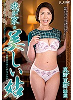 Our Beautiful Mother-In-Law Natsuki Mano Download