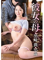 My Girlfriend's Mom - Jun Kurosaki (h_086keed00039ps)