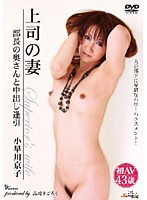 The Boss's Wife - Creampie Rendezvous With My Boss's Wife Kyoko Kobayakawa Download