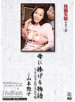 Not Worthy Of Being A Mother Series Story Devoted To Mom Tsuyako Yamamoto Download