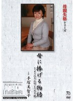 Not Worthy Of Being A Mother Series Story Devoted To Mom Michiko Tetzuka Download