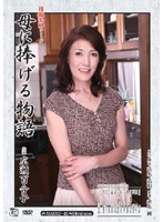 Not Worthy Of Being A Mother Series Story Devoted To Mom Yuriko Hirose 下載