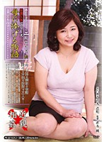 Not Worthy Of Being A Mother Series Story Devoted To Mom Reiko Miyamoto 下載
