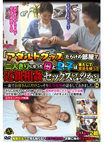 """""""Will A Mother And Son Left Alone In A Room Full Of Sex Toys Cross The Line And End Up Fucking?"""" ...A Forbidden Incest Story Of Secretly Scoring With Your Own MILF. 04 Download"""