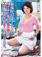 The woman from housekeeping services found a porn DVD I'd thrown away and became really horny. Nozomi Sasayama 下載