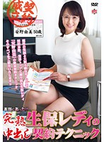 This Actually Happened! Mature Insurance Saleslady Gets The Contract With Her Creampie Technique    Yumi Anno 下載