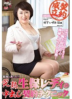This Actually Happened! Mature Insurance Saleslady's Creampie Contract Technique Izumi Takemoto Download