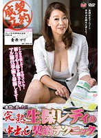 This Actually Happened! Mature Insurance Sales Lady's Creampie Contract Tactic Mari Aoi 下載