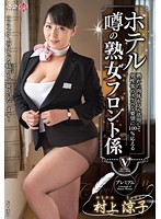 The Famed Mature Receptionist Who Fully Uses Her Ripe Body to Fulfill 100% of Male Customers' Pervy Desires Ryoko Murakami 下載