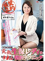 This Actually Happened!! A Mature Life Insurance Sales Lady And Her Creampie Sales Technique Yoko Kurino Download