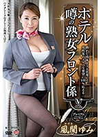 A Mature Woman Hotel Clerk Who Will 100% Answer Any Horny Request For Her Male Guests, Using Her Ripe And Ready Body Yumi Kazama Download