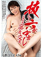 6 Creampie Incest Cum Shots Without Pulling Out Sachiko Ono Download